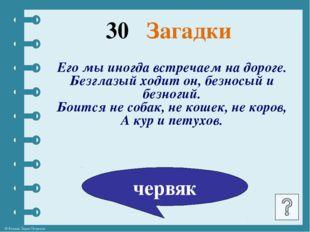100 Литературные вопросы Почему в стихотворении К.И.Чуковского «Телефон» цапл