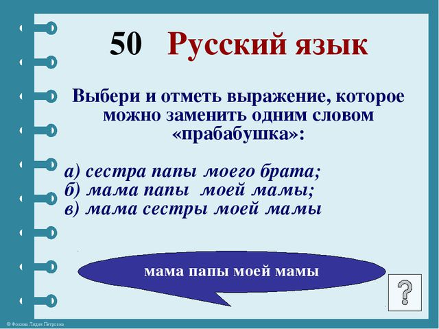 40 Литературные вопросы В кого превращался князь Гвидон, отправляясь в гости...