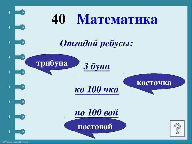 Спасибо за игру © Фокина Лидия Петровна