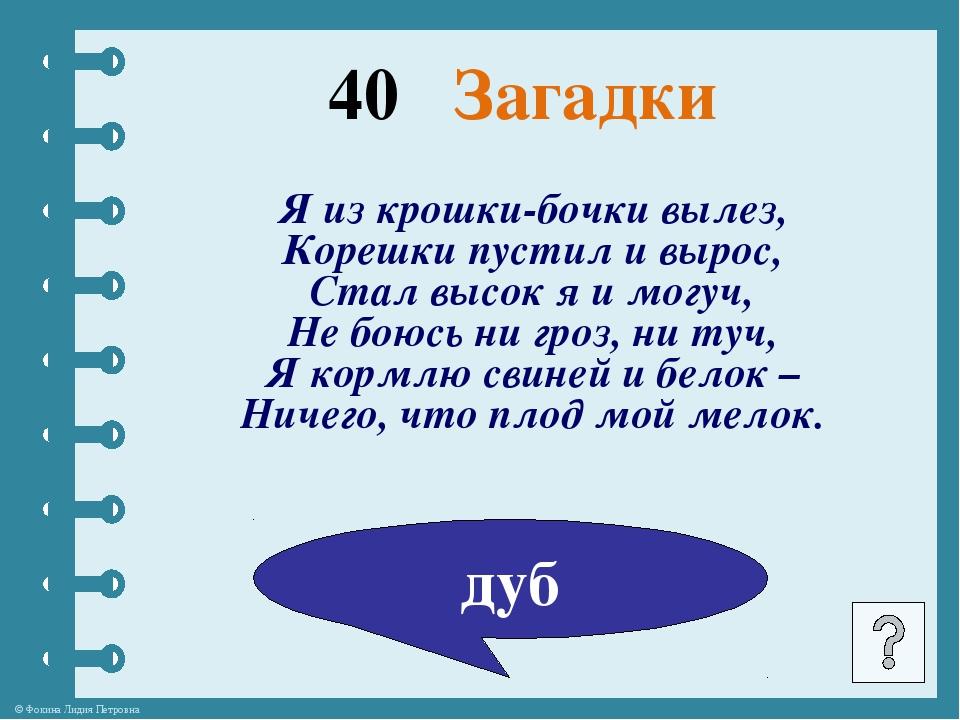 10 Русский язык Как написать слово мышеловка пятью буквами? кошка © Фокина Ли...