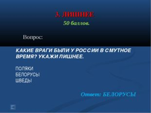 3. ЛИШНЕЕ 50 баллов. Вопрос: КАКИЕ ВРАГИ БЫЛИ У РОССИИ В СМУТНОЕ ВРЕМЯ? УКАЖ