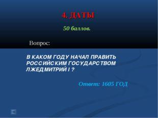 4. ДАТЫ 50 баллов. Вопрос: В КАКОМ ГОДУ НАЧАЛ ПРАВИТЬ РОССИЙСКИМ ГОСУДАРСТВОМ
