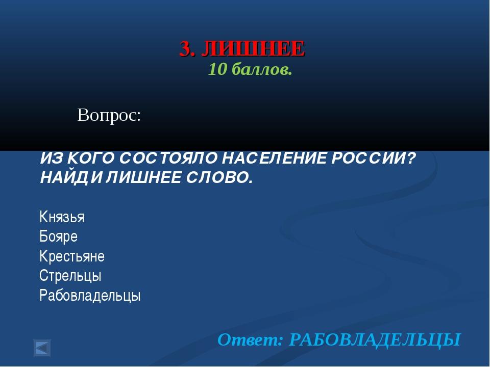 3. ЛИШНЕЕ 10 баллов. Вопрос: ИЗ КОГО СОСТОЯЛО НАСЕЛЕНИЕ РОССИИ? НАЙДИ ЛИШНЕЕ...