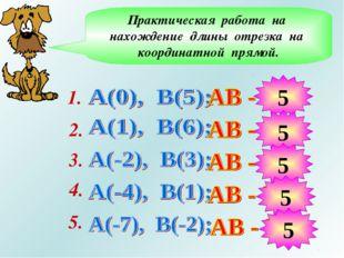 Практическая работа на нахождение длины отрезка на координатной прямой. 1. 5