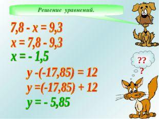 Решение уравнений. ???