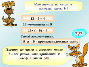 Что значит из числа а вычесть число b ? ??? 13 – 9 = 4 13 уменьшили на 9 13+