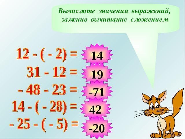 Вычислите значения выражений, заменив вычитание сложением. 14 19 -71 42 -20