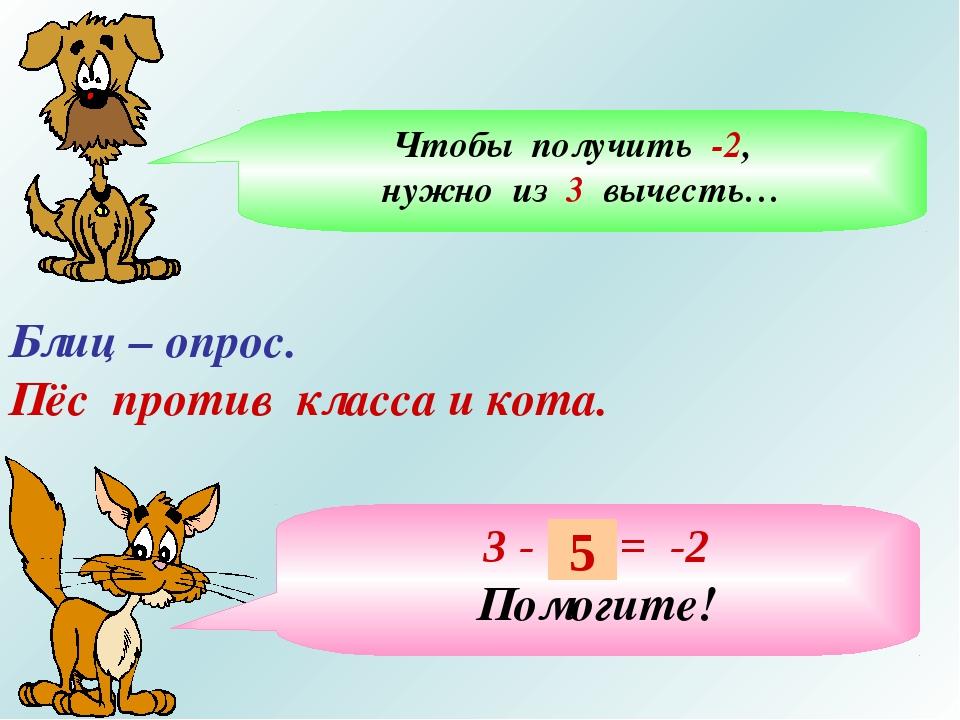 Блиц – опрос. Пёс против класса и кота. Чтобы получить -2, нужно из 3 вычесть...