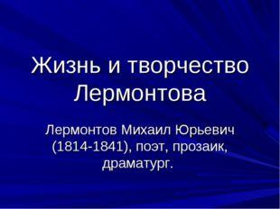 Жизнь и творчество Лермонтова Лермонтов Михаил Юрьевич (1814-1841), поэт, про