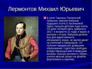 Лермонтов Михаил Юрьевич В селе Тарханы Пензенской губернии, имении бабушки б