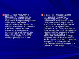 Осенью 1830 поступает в Московский университет на нравственно-политическое от