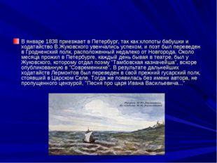 В январе 1838 приезжает в Петербург, так как хлопоты бабушки и ходатайство В.