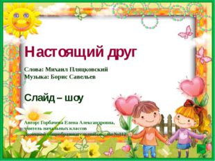 Автор: Горбачева Елена Александровна, учитель начальных классов Донецкой общ