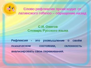 Слово рефлексия происходит от латинского reflexio – обращение назад С.И. Ожег