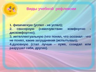 Виды учебной рефлексии 1. физическую (успел - не успел); 2. сенсорную (самоч