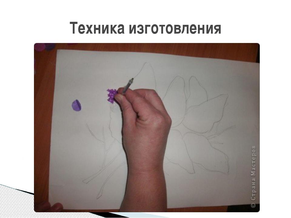 Техника изготовления