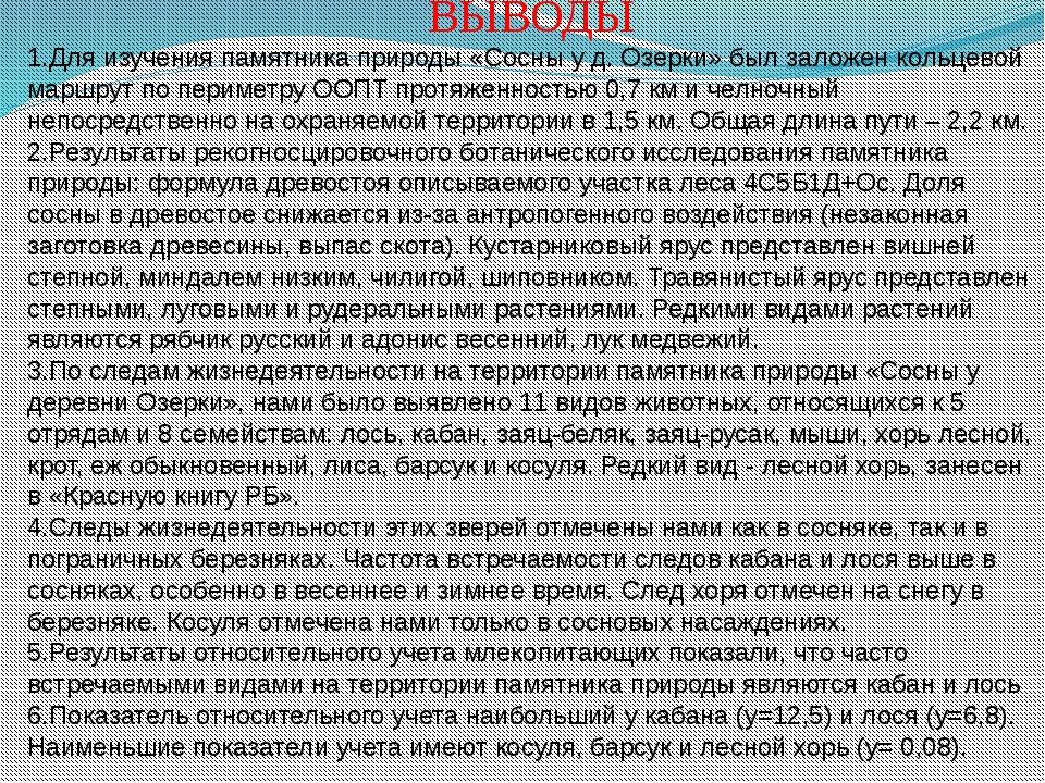 ВЫВОДЫ Для изучения памятника природы «Сосны у д. Озерки» был заложен кольцев...