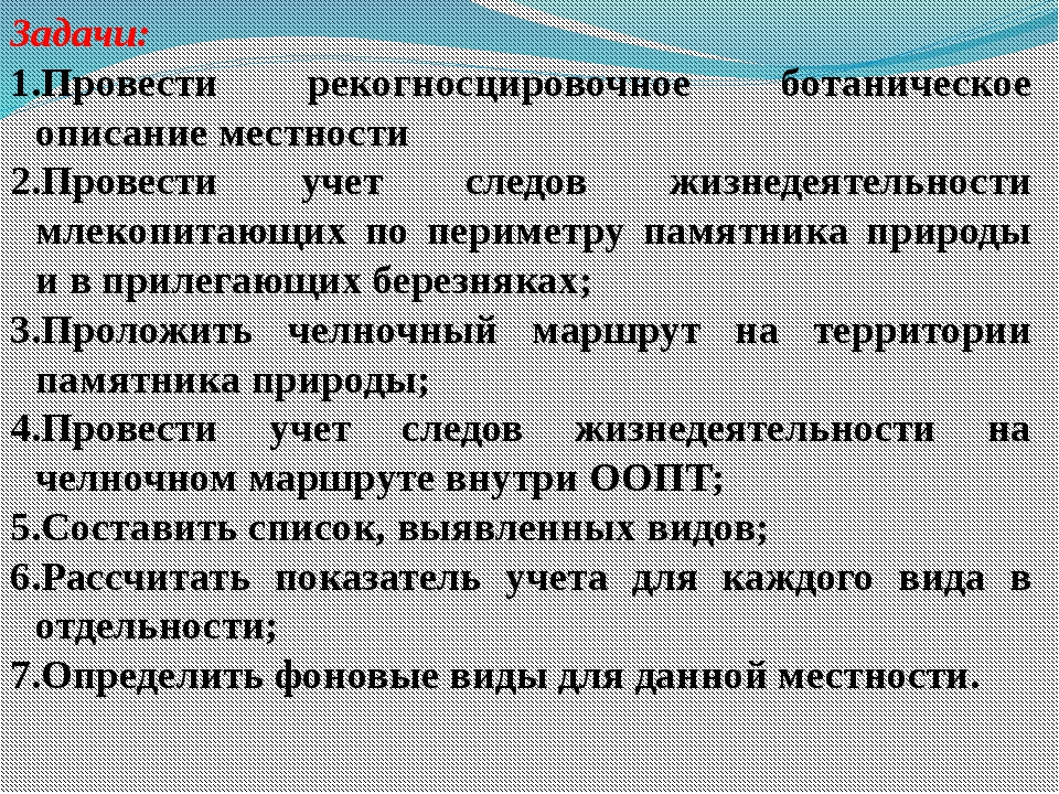 Задачи: Провести рекогносцировочное ботаническое описание местности Провести...