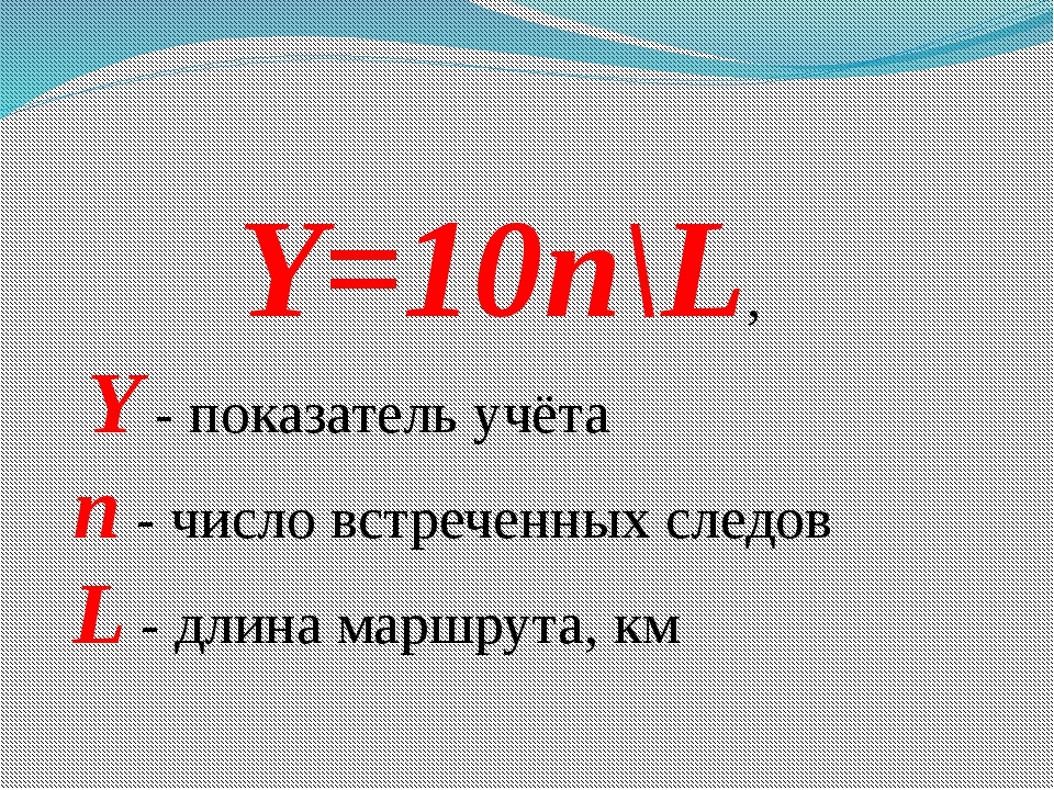 Y=10n\L, Y - показатель учёта n - число встреченных следов L - длина маршрут...