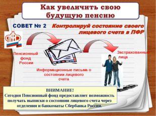 Пенсионный фонд России Информационные письма о состоянии лицевого счета Застр