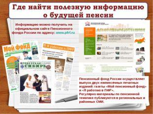 Информацию можно получить на официальном сайте Пенсионного фонда России по ад
