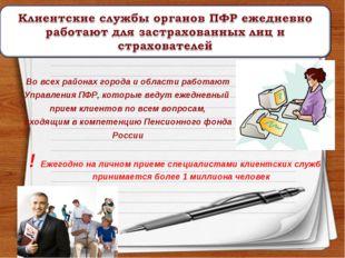 Во всех районах города и области работают Управления ПФР, которые ведут ежедн