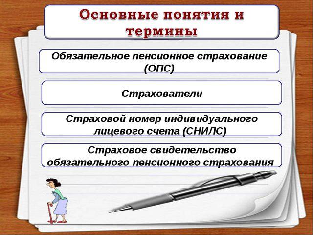 Обязательное пенсионное страхование (ОПС) Страхователи Страховой номер индиви...