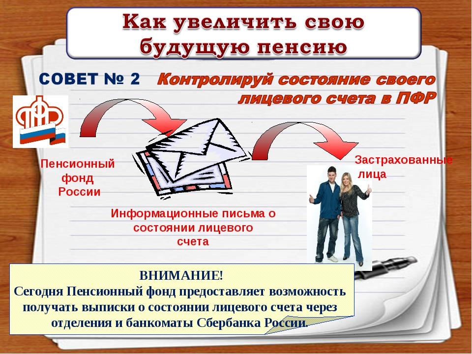 Пенсионный фонд России Информационные письма о состоянии лицевого счета Застр...