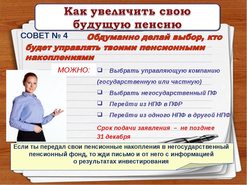 СОВЕТ № 4 МОЖНО: Выбрать управляющую компанию (государственную или частную) В...