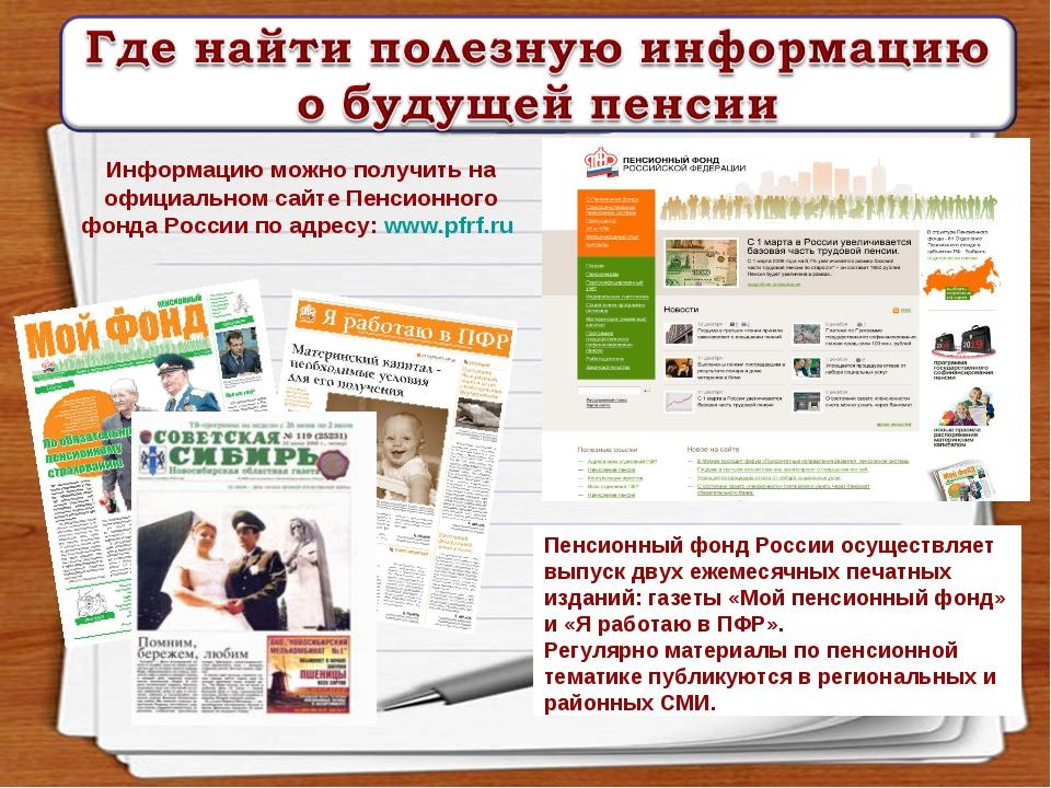 Информацию можно получить на официальном сайте Пенсионного фонда России по ад...