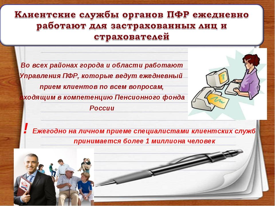 Во всех районах города и области работают Управления ПФР, которые ведут ежедн...