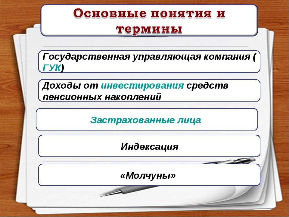 Государственная управляющая компания (ГУК) Доходы от инвестирования средств п...