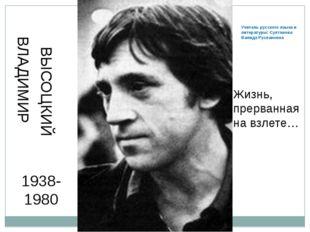 Владимир Высоцкий ВЛАДИМИР ВЫСОЦКИЙ 1938- 1980 Жизнь, прерванная на взлете… У