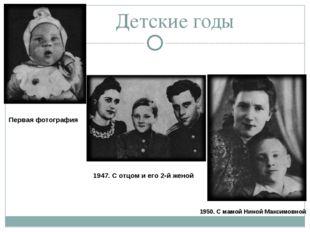 Детские годы Первая фотография 1947. С отцом и его 2-й женой 1950. С мамой Н