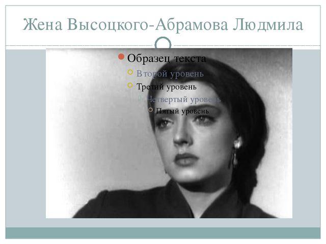 Жена Высоцкого-Абрамова Людмила