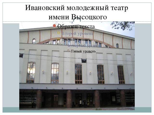 Ивановский молодежный театр имени Высоцкого