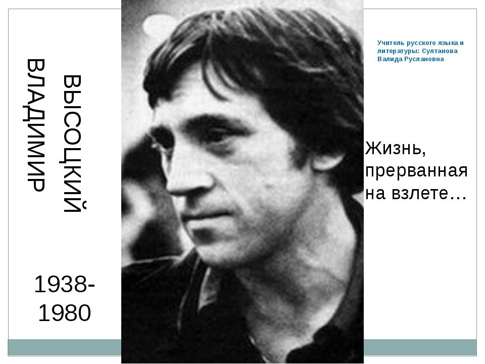 Владимир Высоцкий ВЛАДИМИР ВЫСОЦКИЙ 1938- 1980 Жизнь, прерванная на взлете… У...
