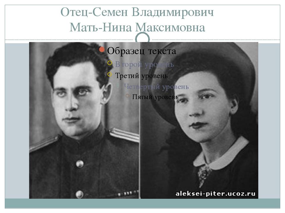 Отец-Семен Владимирович Мать-Нина Максимовна