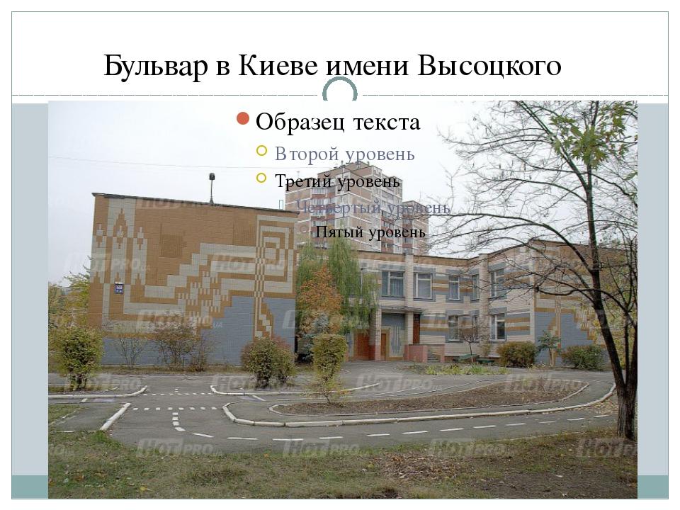 Бульвар в Киеве имени Высоцкого