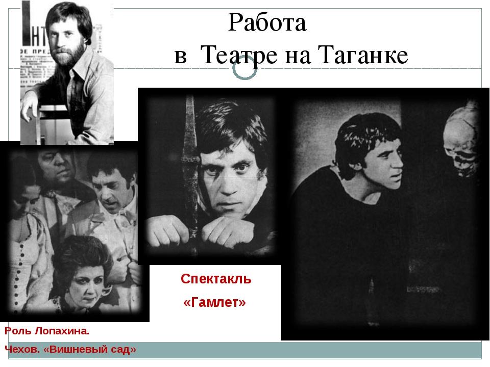Работа в Театре на Таганке Спектакль «Гамлет» Роль Лопахина. Чехов. «Вишневы...
