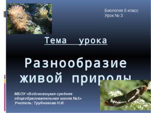 Тема урока Разнообразие живой природы Биология 5 класс Урок № 3 МБОУ «Войсков