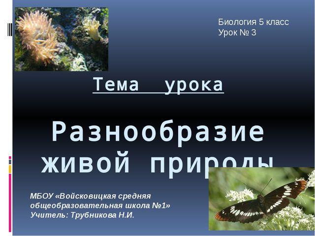 Тема урока Разнообразие живой природы Биология 5 класс Урок № 3 МБОУ «Войсков...