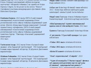 Оқушылардың жетістіктеріМұғалім жұмысының нәтижелері Дүсіпов Мереке -2011 жы