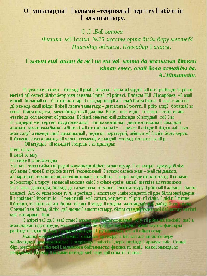 Оқушылардың ғылыми –теориялық зерттеу қабілетін қалыптастыру. Қ.Қ.Бақытова Фи...