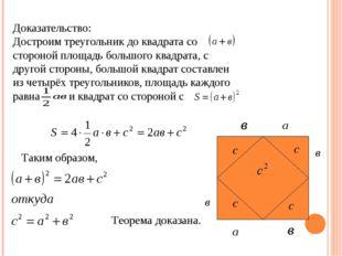 Доказательство: Достроим треугольник до квадрата со стороной площадь большого
