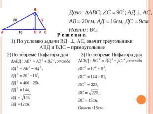 Р е ш е н и е. По условию задачи ВД АС, значит треугольники АВД и ВДС – прямо