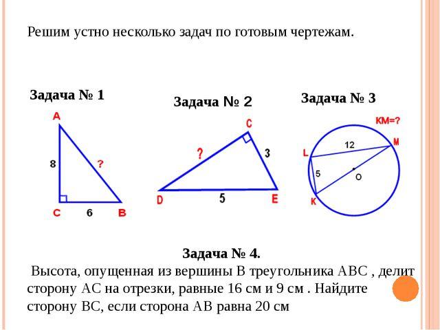 Решим устно несколько задач по готовым чертежам. Задача № 1 Задача № 2 Задача...
