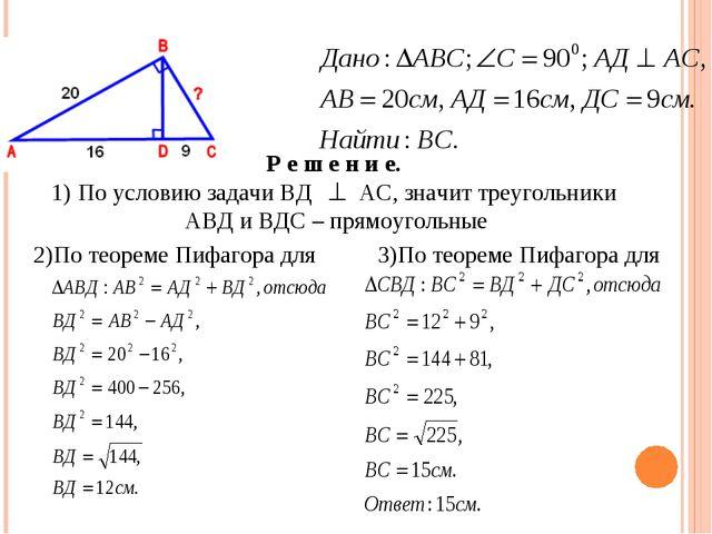 Р е ш е н и е. По условию задачи ВД АС, значит треугольники АВД и ВДС – прямо...