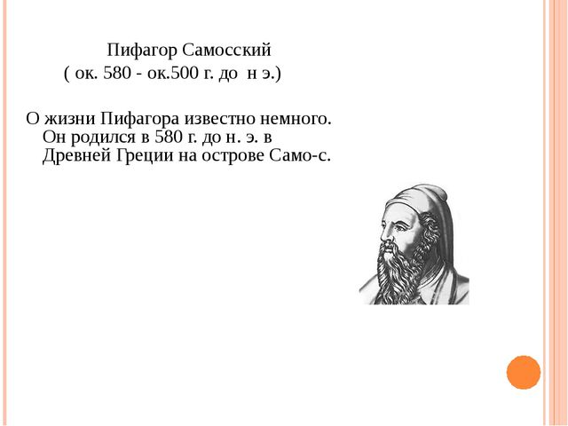 Пифагор Самосский ( ок. 580 - ок.500 г. до н э.) О жизни Пифагора известно н...
