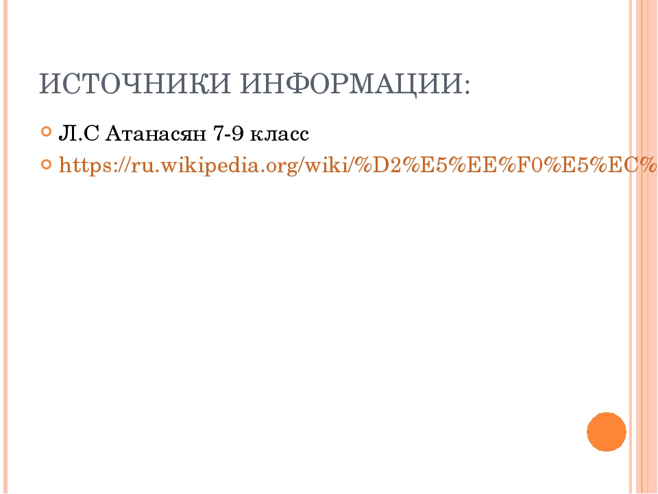 ИСТОЧНИКИ ИНФОРМАЦИИ: Л.С Атанасян 7-9 класс https://ru.wikipedia.org/wiki/%D...